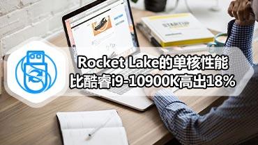Rocket Lake的单核性能比酷睿i9-10900K高出18%