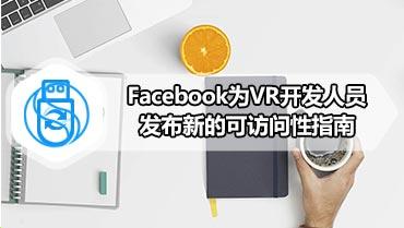 Facebook为VR开发人员发布新的可访问性指南