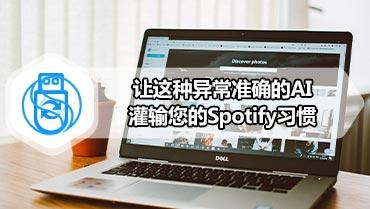 让这种异常准确的AI灌输您的Spotify习惯