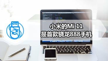 小米的Mi 11是首款骁龙888手机
