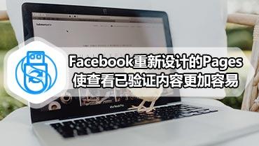Facebook重新设计的Pages使查看已验证内容更加容易