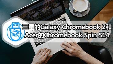 三星的Galaxy Chromebook 2和Acer的Chromebook Spin 514