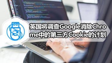 英国将调查Google消除Chrome中的第三方Cookie的计划
