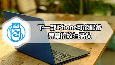 下一部iPhone可能配备屏幕指纹扫描仪