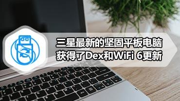 三星最新的坚固平板电脑获得了Dex和WiFi 6更新