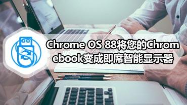 Chrome OS 88将您的Chromebook变成即席智能显示器