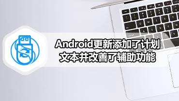 Android更新添加了计划文本并改善了辅助功能