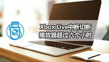 Xbox Live中断切断播放器超过六个小时