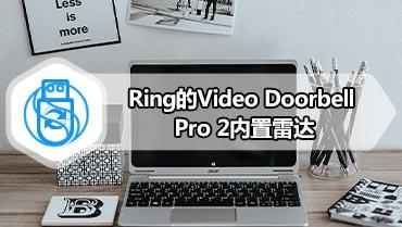 Ring的Video Doorbell Pro 2内置雷达