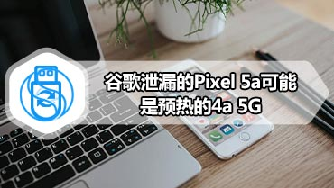 谷歌泄漏的Pixel 5a可能是预热的4a 5G