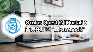 """Oculus Quest 2和Portal设备现在响应""""嘿Facebook"""""""