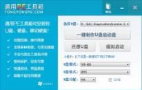 通用u盘系统重装软件维护版v4.5