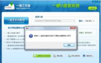 一键U盘启动盘制作工具官网版v12.3