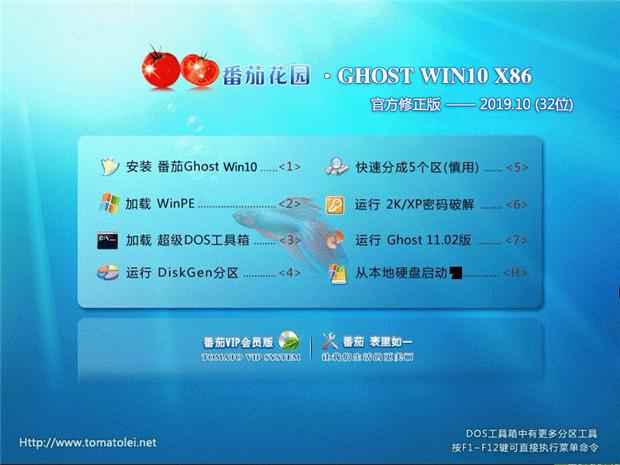 番茄花园ghost win10 x86 官方修正版v2019.10(32位)