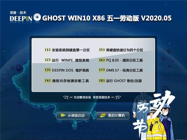 深度技术ghost win10 x86五一劳动版v2020.05(32位)