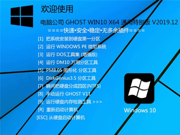 电脑公司ghost win10 x64 通用特别版v2019.12(64位)