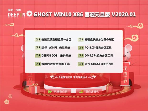 深度技术ghost win10 x86 喜迎元旦版v2020.01(32位)
