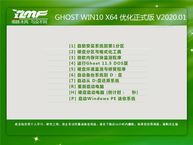 雨林木风ghost win10 x64优化