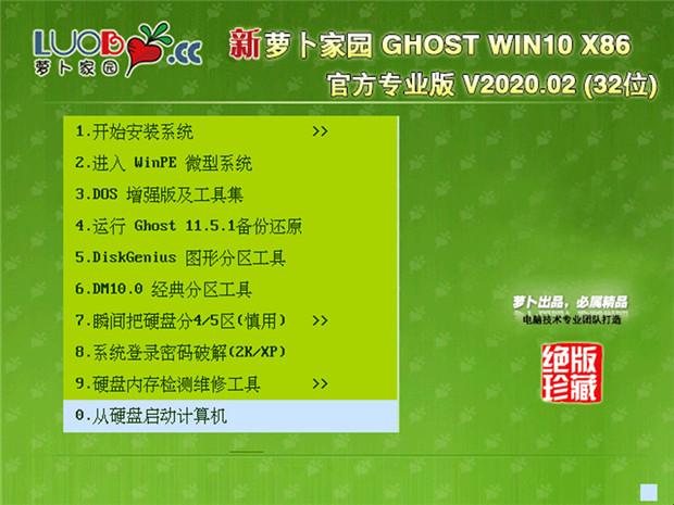 萝卜家园ghost win10 x86 官方专业版v2020.02 (32位)