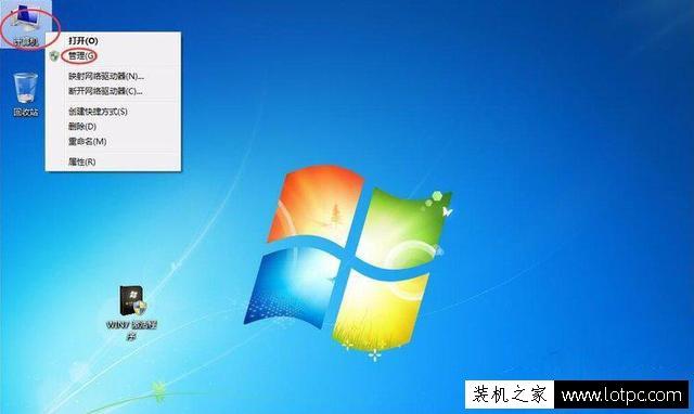 """Win7旗舰版激活时提示""""系统保留分区未分配驱动器号""""解决方法"""