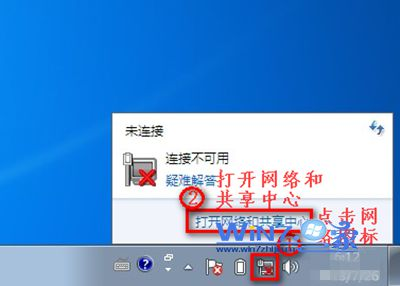 Win7笔记本无法连接无线网络wifi的解决方法组图
