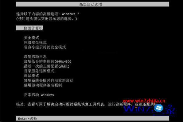 win7开机卡在正在启动windows界面怎么解决 win7开机卡在正在启动windows界面解决方法