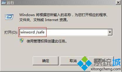 为什么word文件打不开 Word文档打不开的原因及解决方法