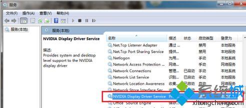 nvidia控制面板打不开如何解决 nvidia控制面板点了没反应