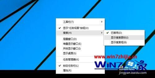 Windows10搜索框怎么关闭 Win10如何关闭搜索框