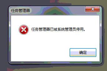 Win7任务管理器被停用如何解决 Win7任务管理器被停用的具体解决方法