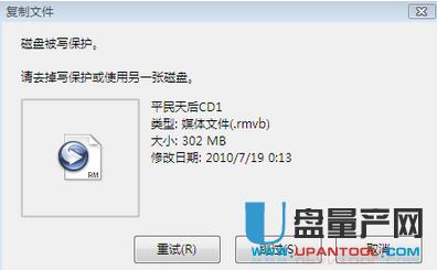 u盘写保护错误怎么办 U盘被强制写保护后的一些解决办法