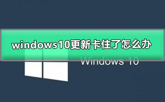 windows10更新卡住了怎么办 win10更新卡住不动的解决办法