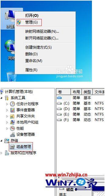 怎么给win7电脑c盘扩容 win7电脑c盘扩容的操作步骤