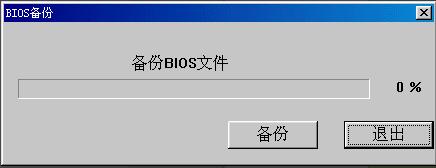 windows系统如何刷新bios windows系统刷新主板bios的方法