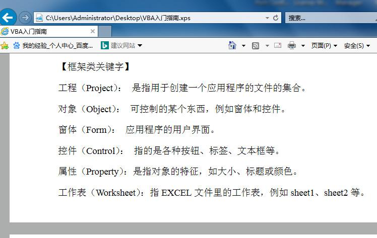 win10系统怎么打开xps文件 打开xps文件的方法