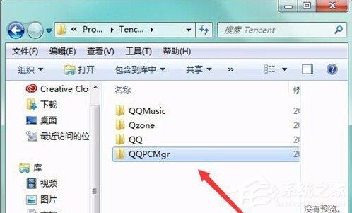 qqpcmgr是什么文件夹 如何彻底删除qqpcmgr文件夹