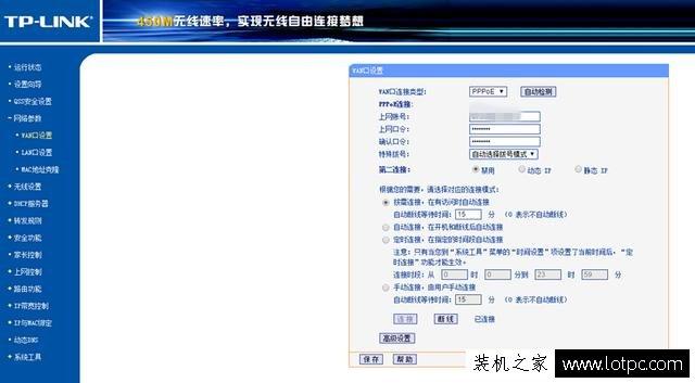 路由器知识你必须要搞懂wan口 lan口 mac地址