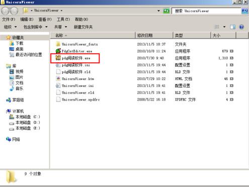 图文详解pdg文件用什么打开 pdg用什么文件打开