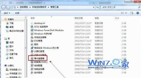 如何解决windows7无法关机故障 windows7无法关机的解决方法