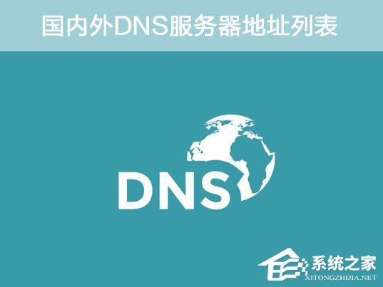 dns地址哪个好 国内外dns服务器地址列表
