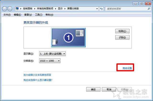144hz显示器怎么设置144hz 电脑怎么设置显示器屏幕刷新率的方法