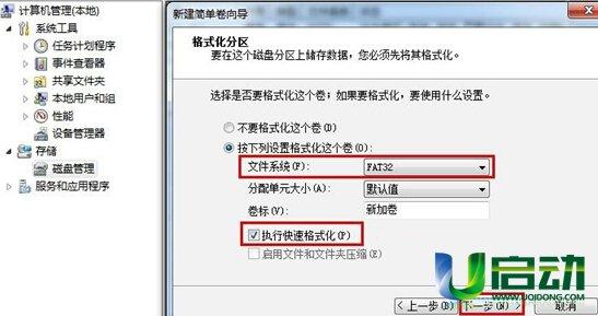 u盘分区后要怎么删除分区恢复 删除u盘分区的步骤