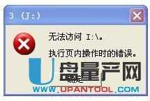 """移动硬盘出现0字节""""执行页内操作时的错误""""怎么办解决教程"""