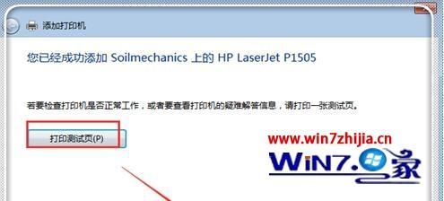 win7系统下局域网中添加网络共享打印机的方法