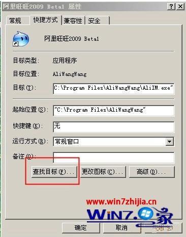 win7系统下阿里旺旺无法登陆怎么解决 win7系统下阿里旺旺无法登陆的解决方法