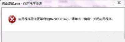 电脑提示应用程序错误无法正常启动0xc0000142的解决办法