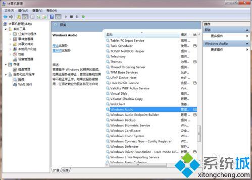 电脑中出现一个或多个音频服务未运行的问题怎么解决