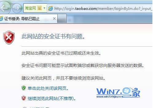 打开网页时提示此网站的安全证书有问题怎么办 打开网页时提示此网站的安全证书有问题的具体操作方法