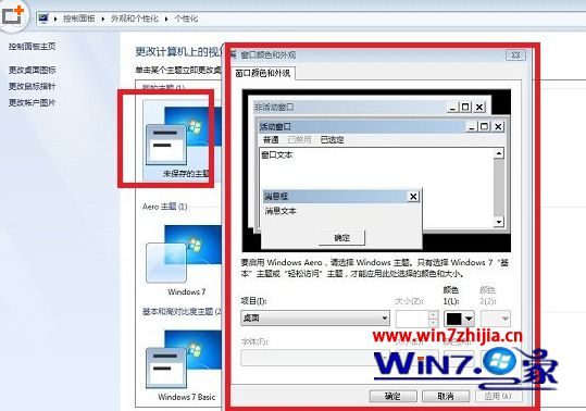 Win7配色方案怎么改 win7系统更改配色方案的图文教程