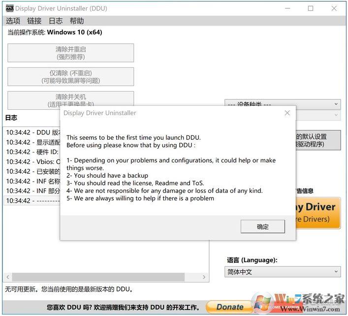 Win10如何彻底删除显卡驱动 神器DDU帮你卸载教程